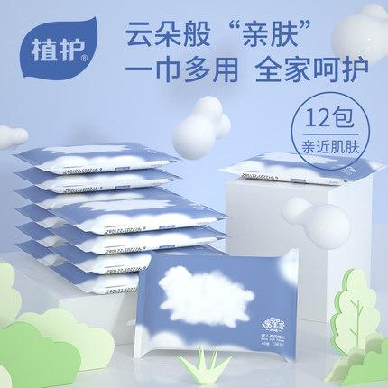 【特价】植护绵羊柔绒感纸巾(40抽/包*12包)柔润纸抽纸实惠装婴儿擦手纸面巾纸