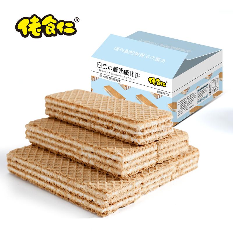 佬食仁日式の椰奶威化饼300g/箱约20枚 层层酥脆 清新椰香 每一口都是美味