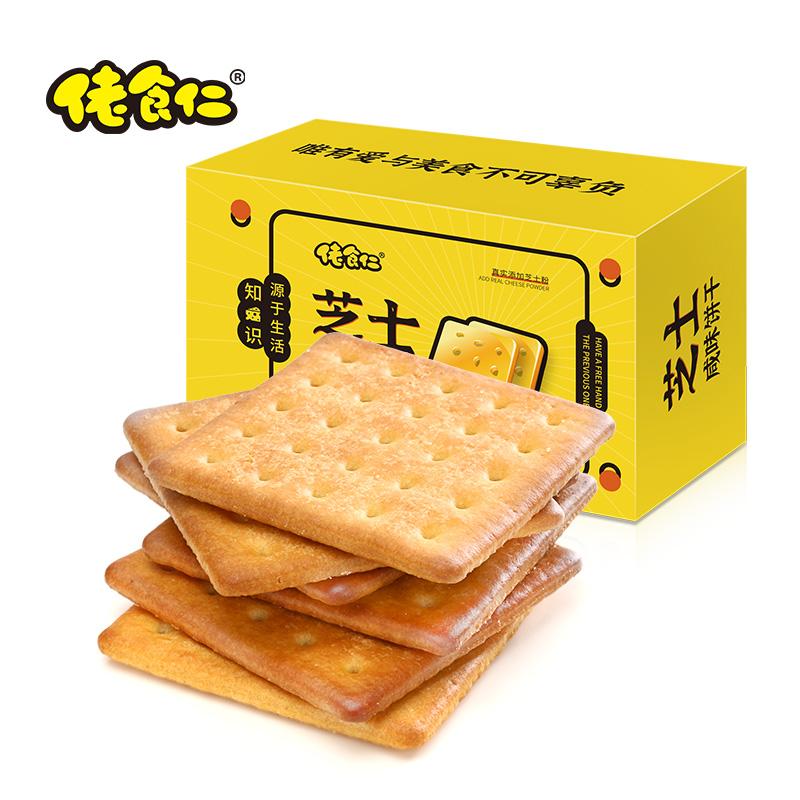 佬食仁咸味芝士饼干160g/盒*2盒 传统工艺扣扣酥脆 每一口都沐浴在芝士的海洋