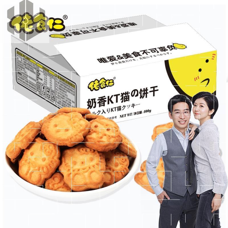 佬食仁KT猫奶香饼干400g/箱约16包 源头把握美味原料 定制好味道