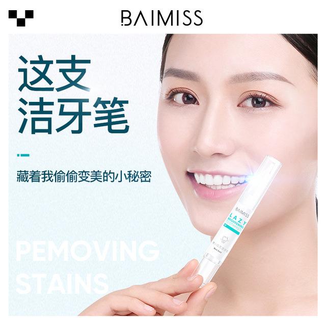 【顺丰包邮】BAIMISS懒人去渍洁牙笔(5ml/支)天然草本呵护牙齿改善牙黄 还你洁亮本色
