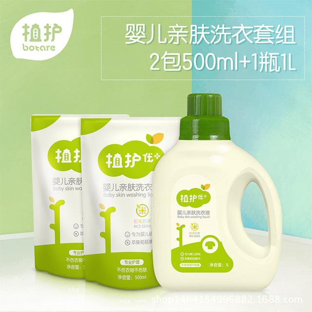 【特价】植护婴儿亲肤洗衣液(1L*1瓶+500ml*2包)集萃稻胚精华不添加荧光剂无磷配方柔和去渍