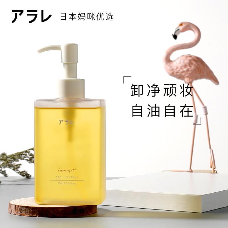 阿拉蕾日本进口纯植物油 卸妆油200ml深层清洁温和舒缓无残留 200ml