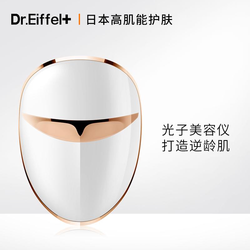 Dr.Eiffel 7色光子红外线嫩肤美容仪面罩大排灯光谱面膜脸部导入