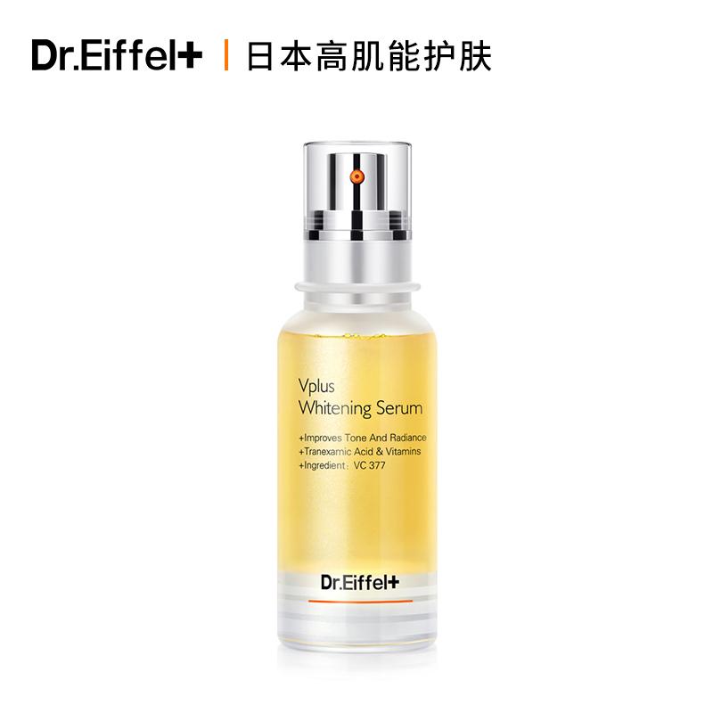 Dr.Eiffel 第五代美白 日本 VC377传明酸谷胱甘肽提亮淡斑精华50ml
