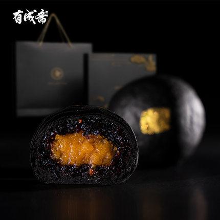 有成斋松露桑葚黑金酥45g*9枚蛋黄酥传统糕点口感酸甜