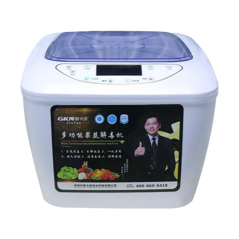 GKN格卡诺 果蔬解毒机 家用多功能洗菜机家用多功能洗菜机 果蔬机 GKN-JDJ-B