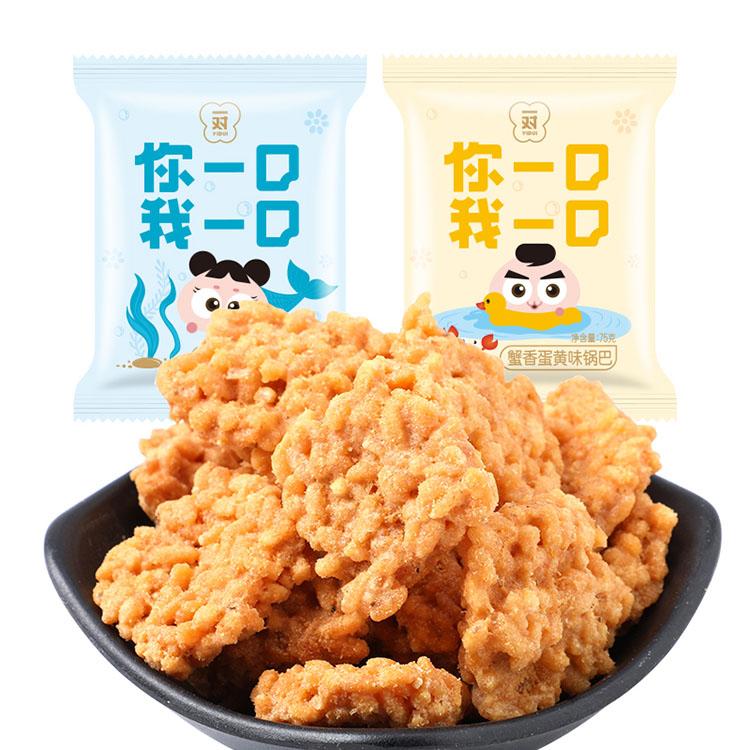 一对蟹香蛋黄味/海鲜糯米味锅巴75g/包*4 口味可选 休闲小零食