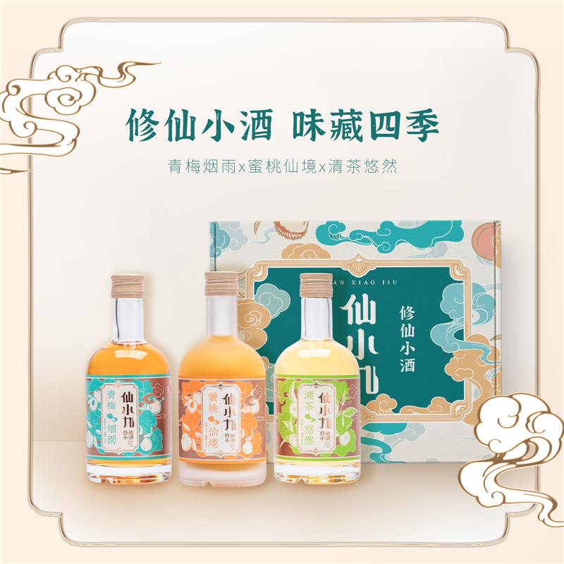 仙小九缤纷果酒礼盒