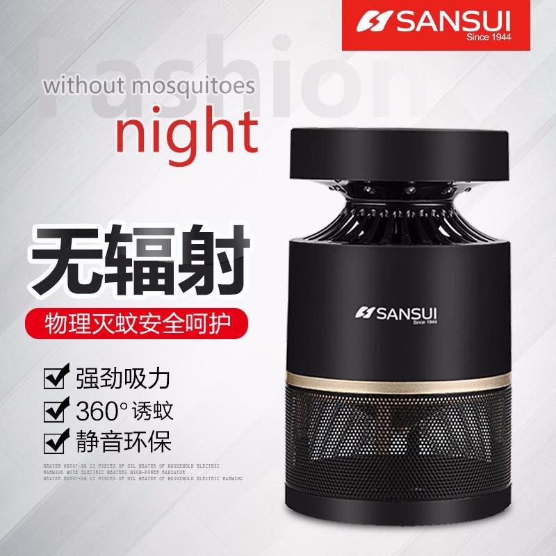 山水(SANSUI)灭蚊灯卧室家用无辐射噪音智能光控强劲吸入式一扫光捕蚊SJK-M63