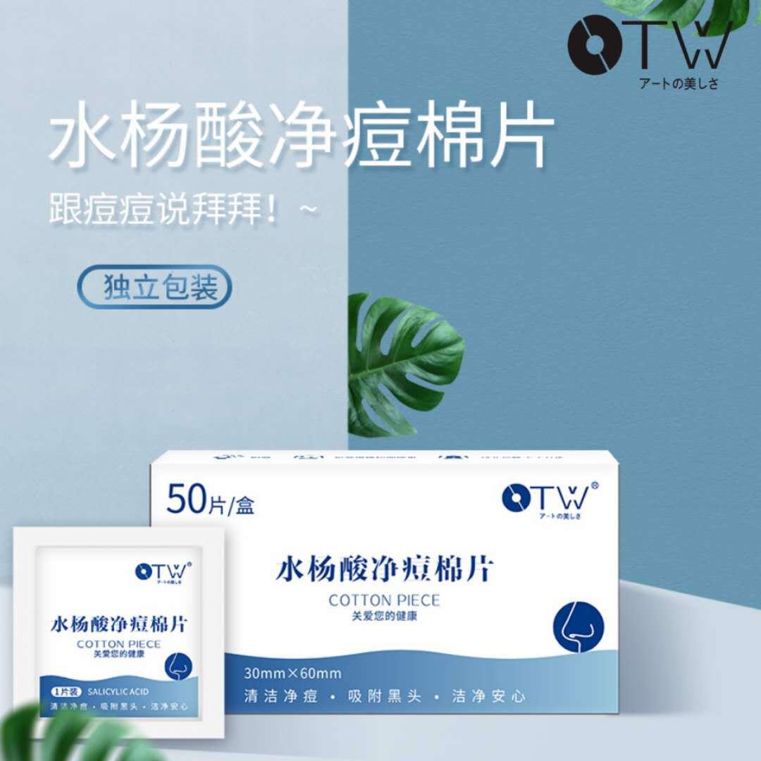 【一盒50片】水杨酸净祛抗痘去黑头清洁棉片 淡化痘印温和控油补水