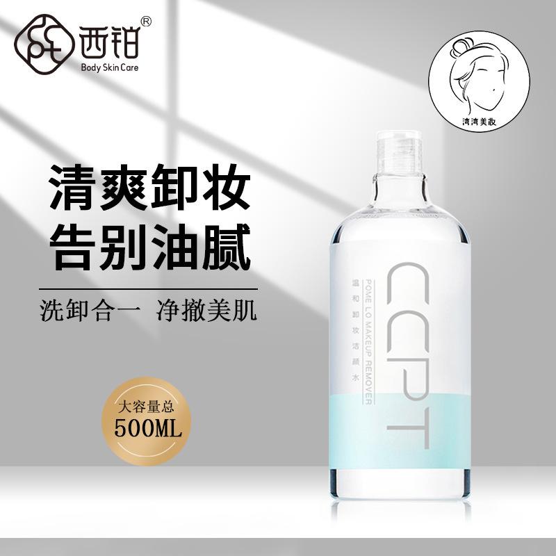 西铂温和卸妆水脸部清洁卸妆眼部彩妆卸妆液500ml