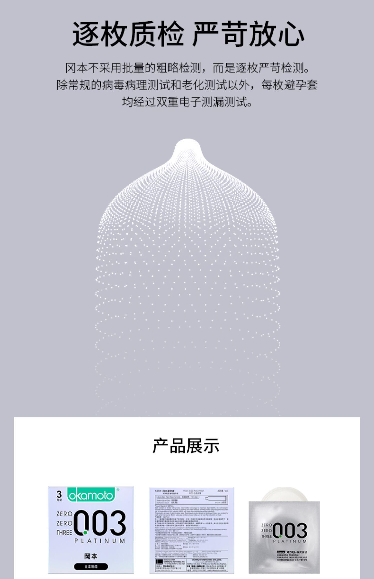 冈本OK安全套-0.03白金超薄3只 9.jpg