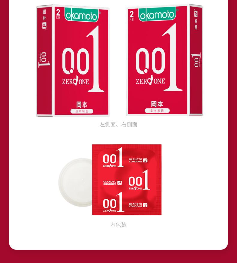 冈本0.01聚氨酯避孕套-超润滑2只