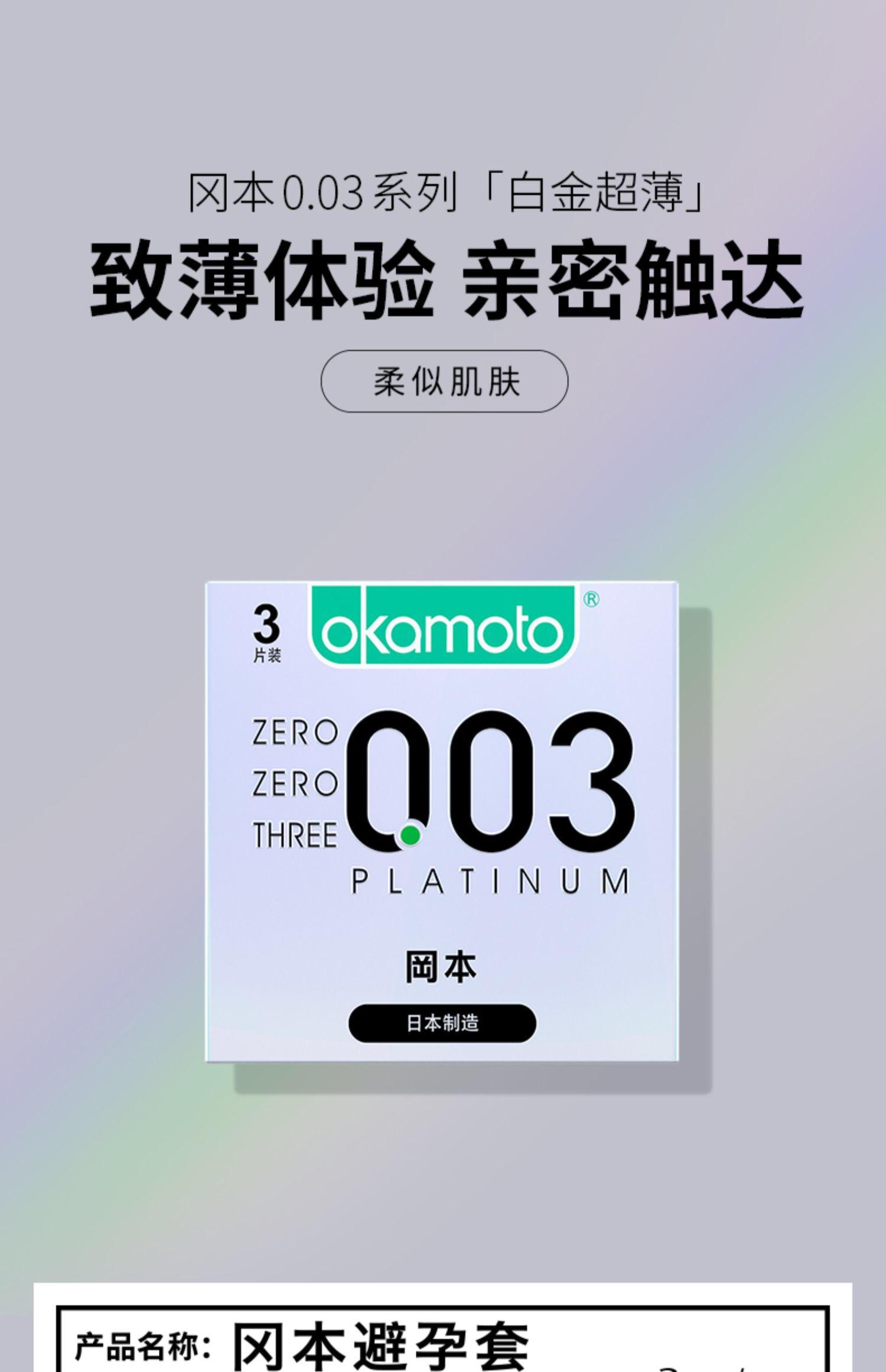 冈本OK安全套-0.03白金超薄3只 3.jpg