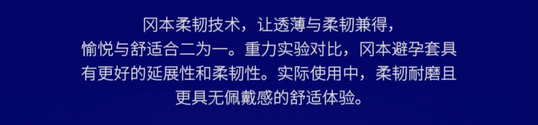冈本0.02聚酯29.jpg