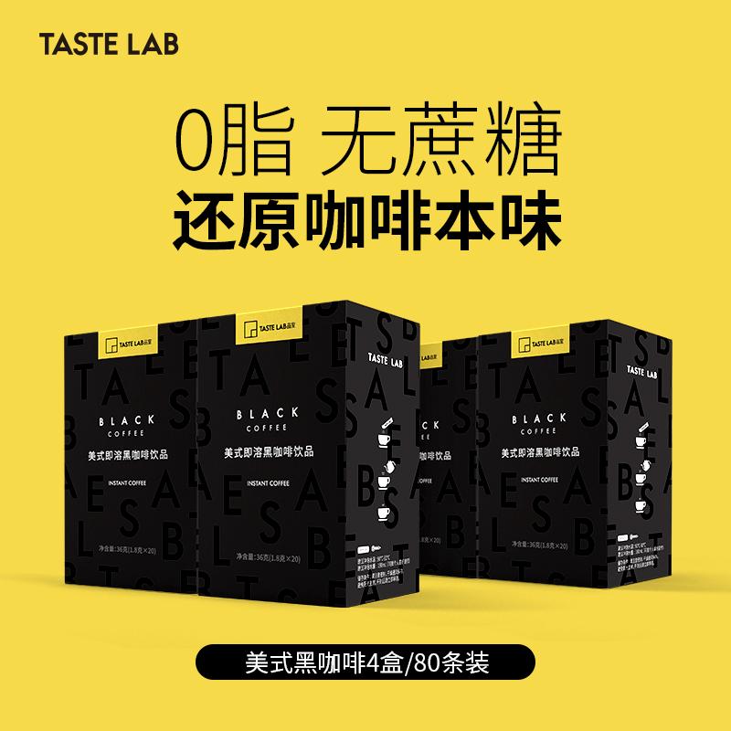 tastelab 品室美式即溶黑咖啡饮料 1.8g*20条*4盒盒