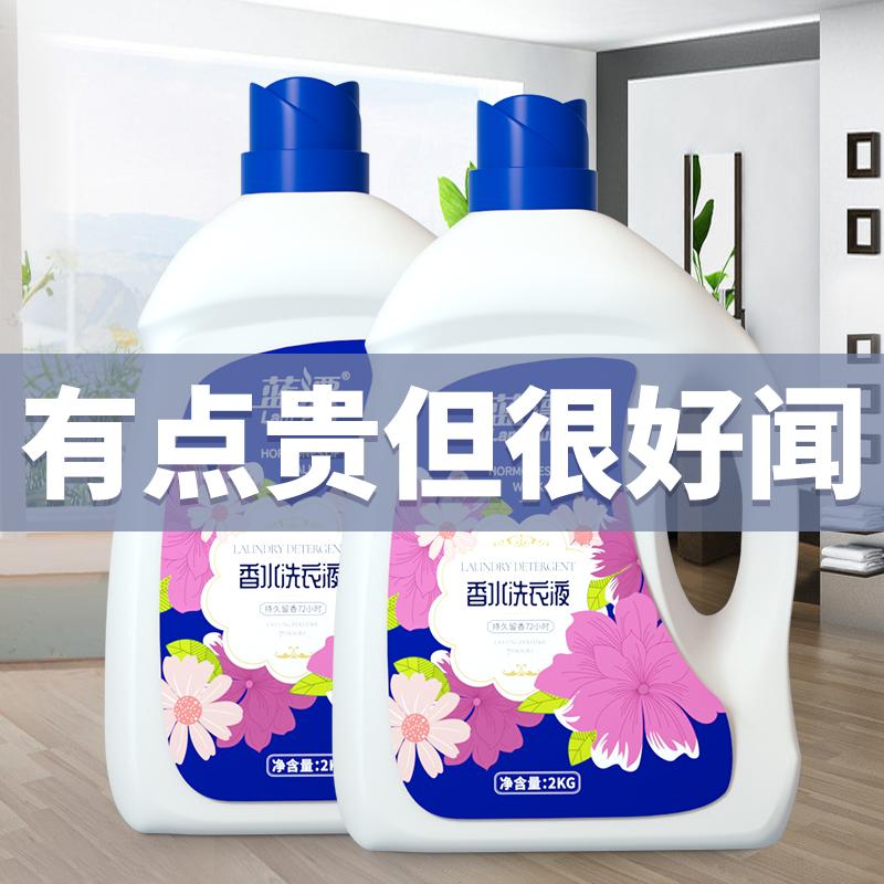 蓝漂香水洗衣液持久留香8斤瓶装