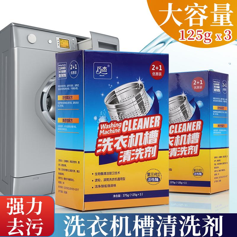 买一赠一 (共两盒) 巧杰洗衣机槽清洗剂  125g*3袋/盒