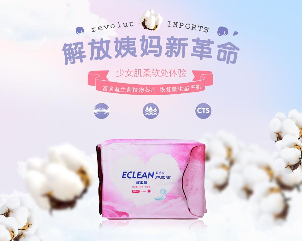 邦益洁 益生菌卫生巾     10片/包*4