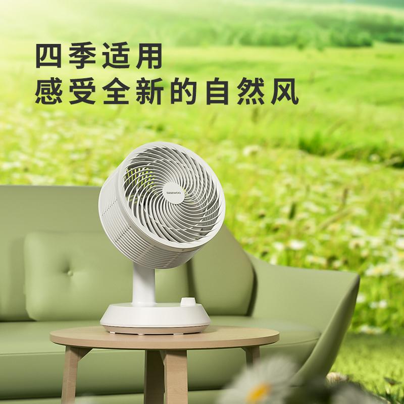 韩国大宇空气循环扇家用电风扇台式对流宿舍小型学生台扇摇头静音C20.C21