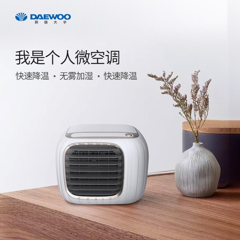 大宇迷你小风扇小型制冷风机桌面静音便携式家用加湿器usb空调扇DY-LF01