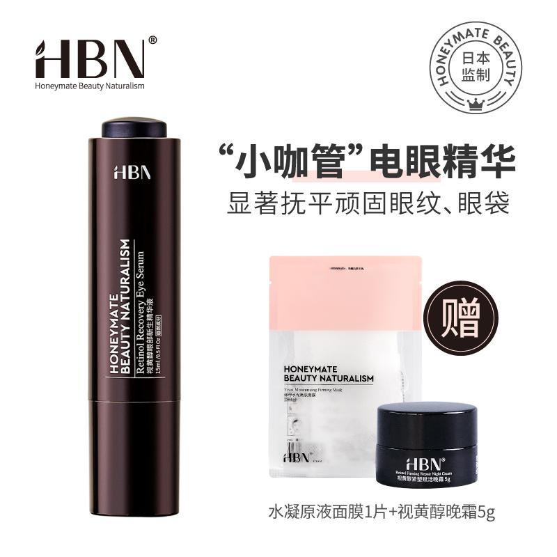 HBN视黄醇眼霜精华液双A醇咖啡因小咖管淡化黑眼圈眼细纹熬夜