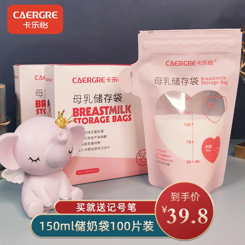 卡乐怡储奶袋母乳保鲜袋150ml装储存奶袋小容量 装奶挤奶袋壶口型