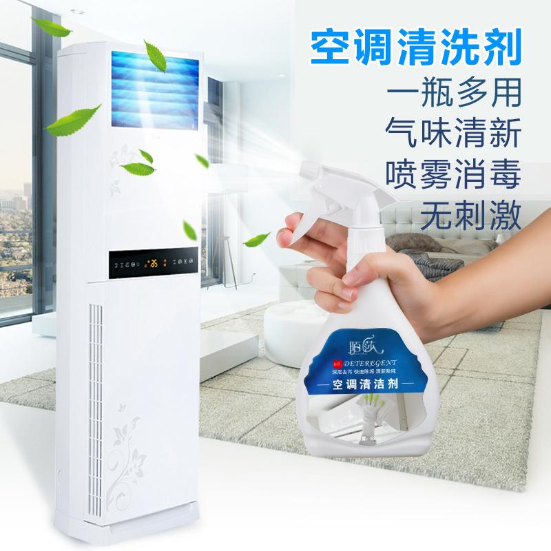 陌莎空调清洁剂 500ml 除菌消毒清洗剂免水洗清洁剂
