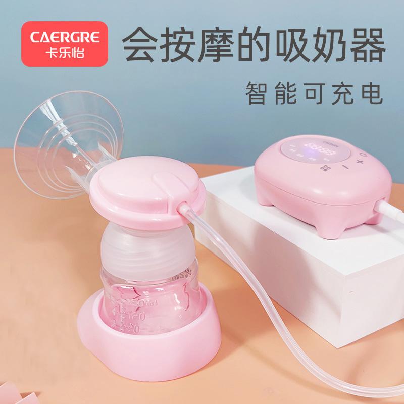 卡乐怡电动吸奶器正品静音无痛按摩全自动挤奶器抽奶器孕产妇产后
