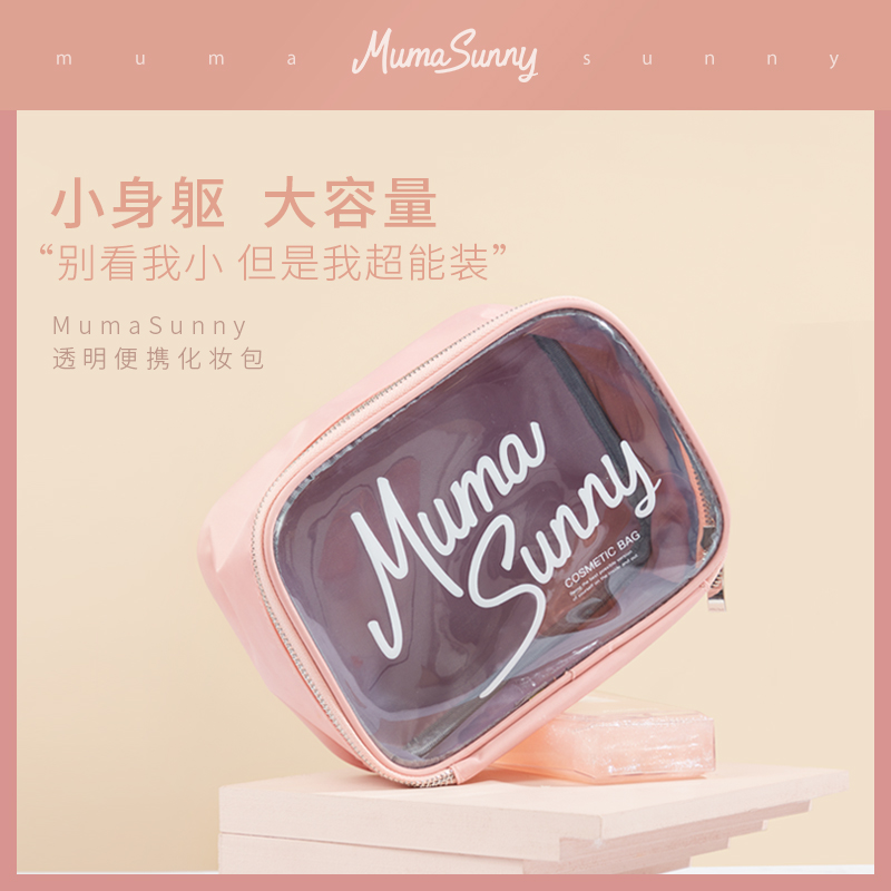 MumaSunny透明便携化妆包旅行出游随身携带大容量