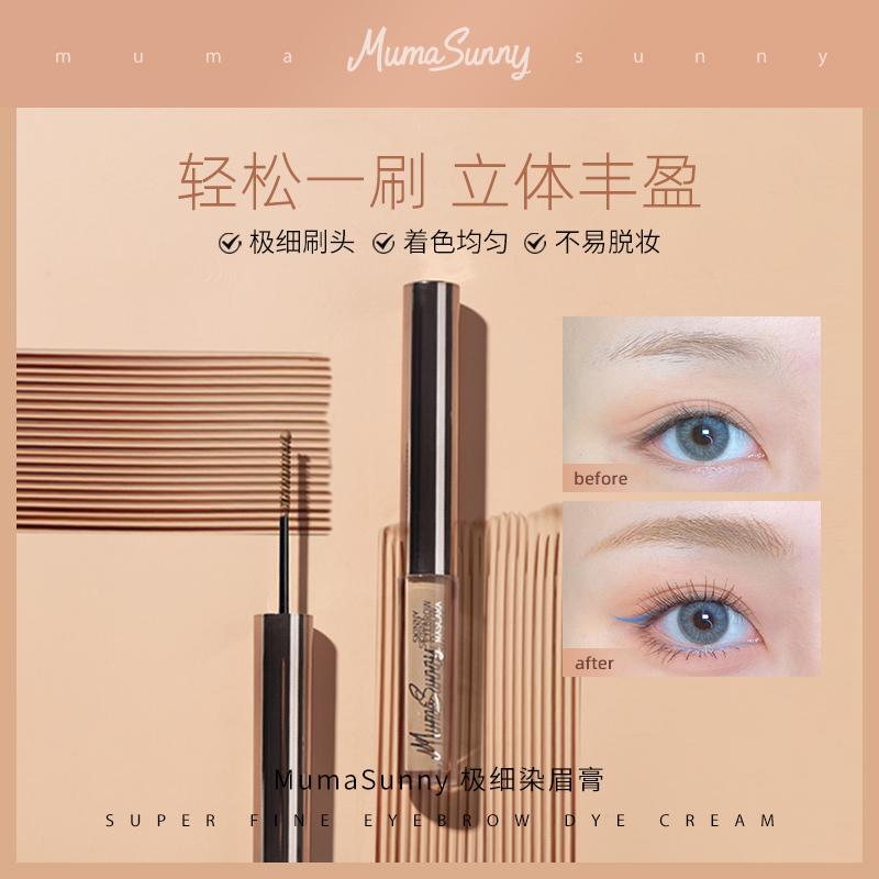 MumaSunny林珊珊极细染眉膏半永久染眉剂染色眉胶防水持久浅色系