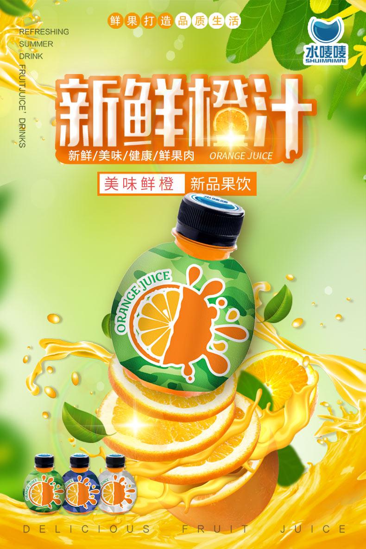 水唛唛泰国进口颜值果肉橙汁 三瓶组合装 网红果汁饮料220ml