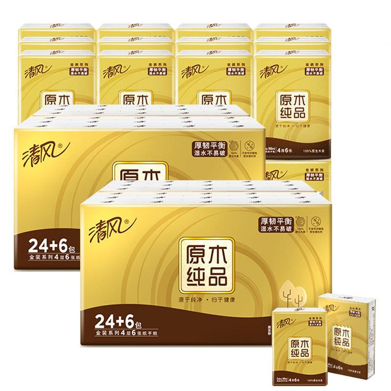清风手帕纸原木金装4层60包加厚面巾餐巾纸迷你擦脸纸巾小包便携