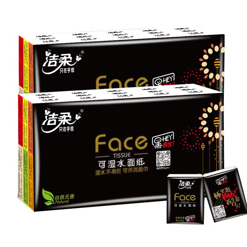 洁柔Face手帕纸60包迷你小包式餐巾纸