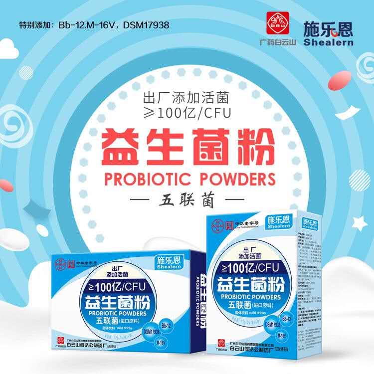 广州白云山五联益生菌粉进口出厂添加活菌≥100亿/CFU
