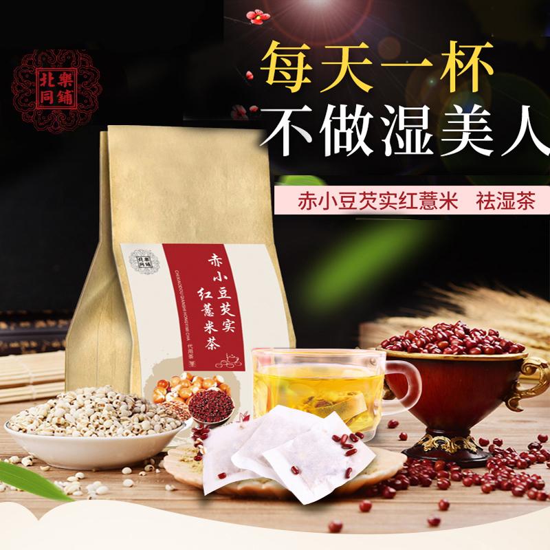 京都同仁赤小豆芡实红薏米茶