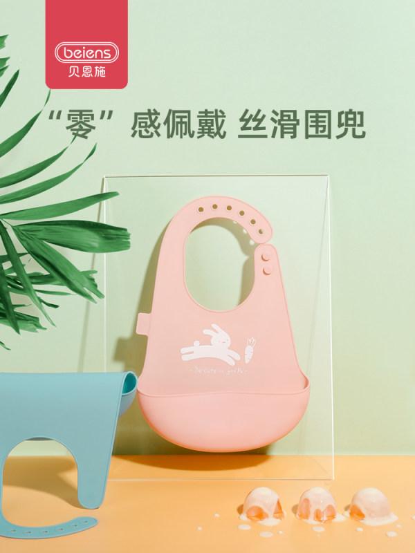 贝恩施宝宝吃饭围兜 婴儿硅胶围嘴饭兜防水防脏神器儿童口水兜