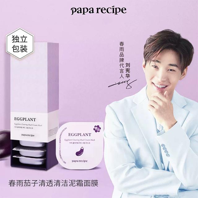 韩国春雨/Papa Recipe小茄盒涂抹式泥浆清洁面膜7.5g*10