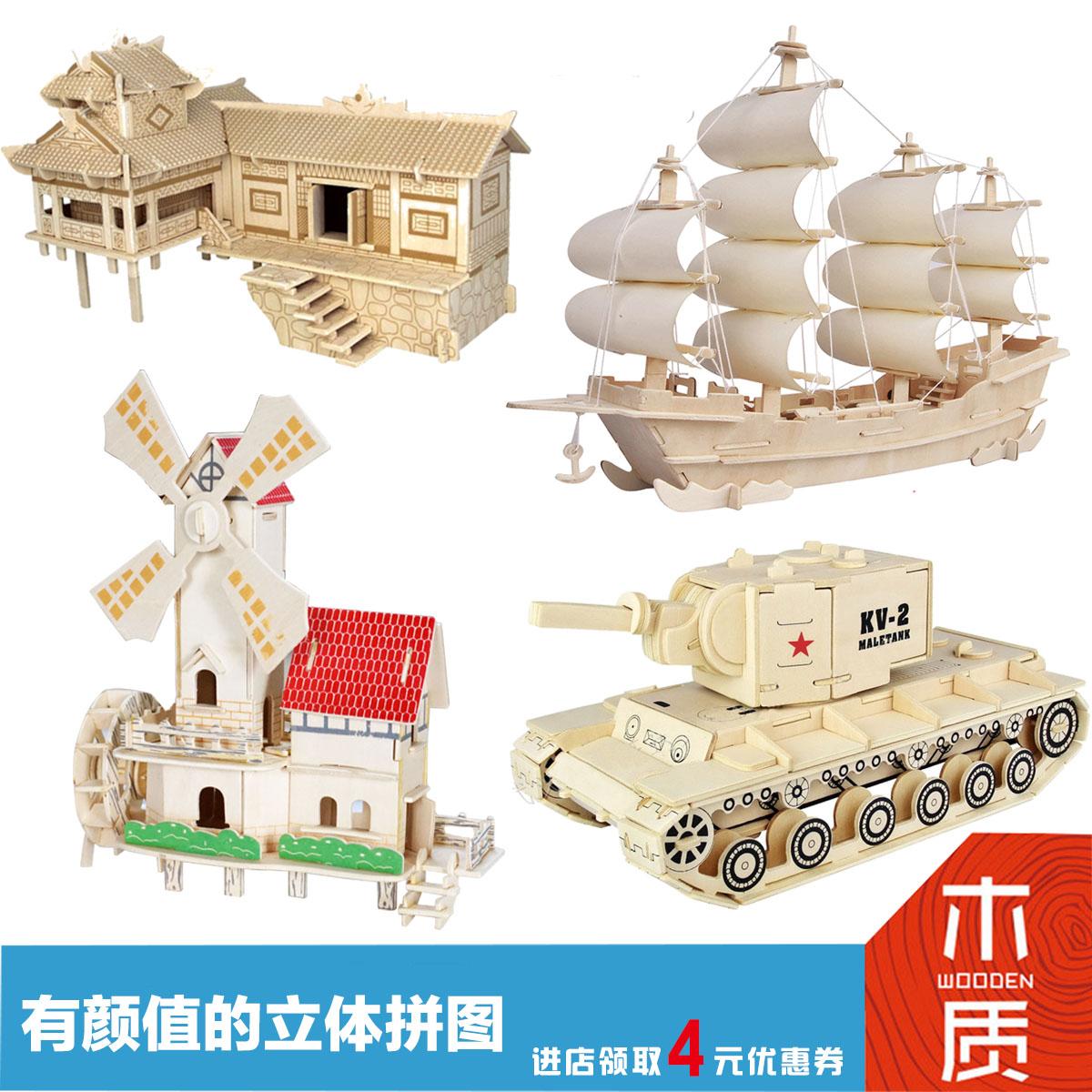 【有颜值的拼图】立体拼图3D拼图木质拼图成人拼图拼装积木玩具