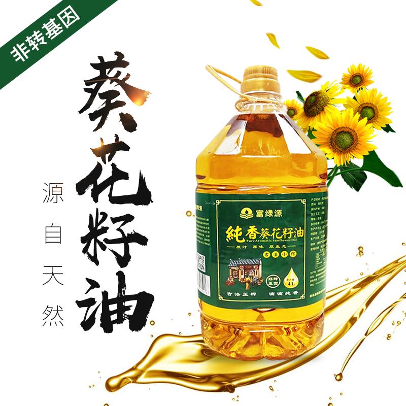 富绿源纯香葵花籽油非转基因没有黄曲霉素原汁原味原生态