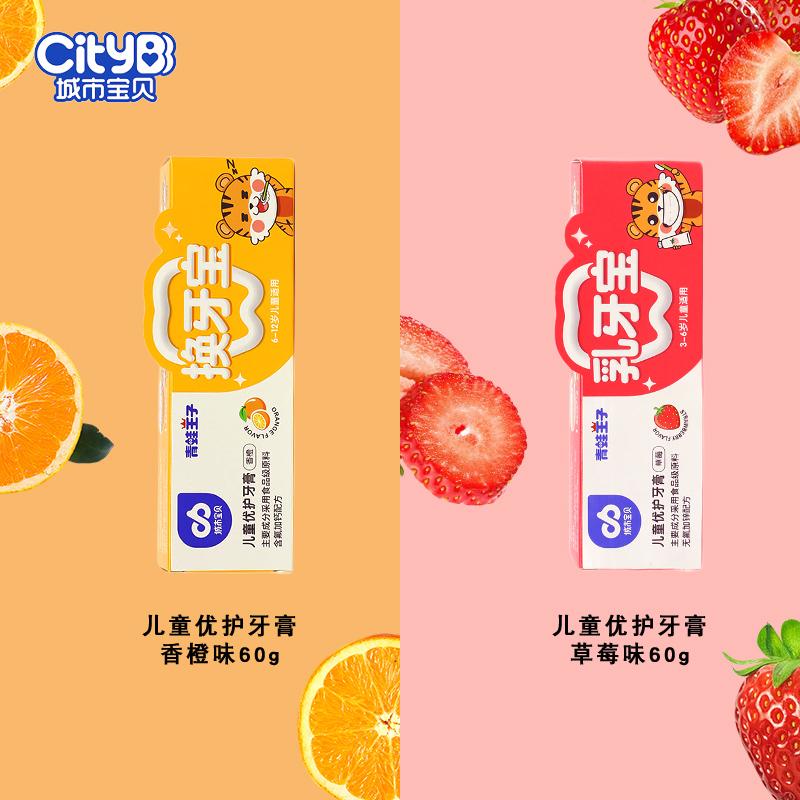 青蛙王子城市宝贝儿童乳牙宝优护牙2支装(草莓60g+香橙60g)