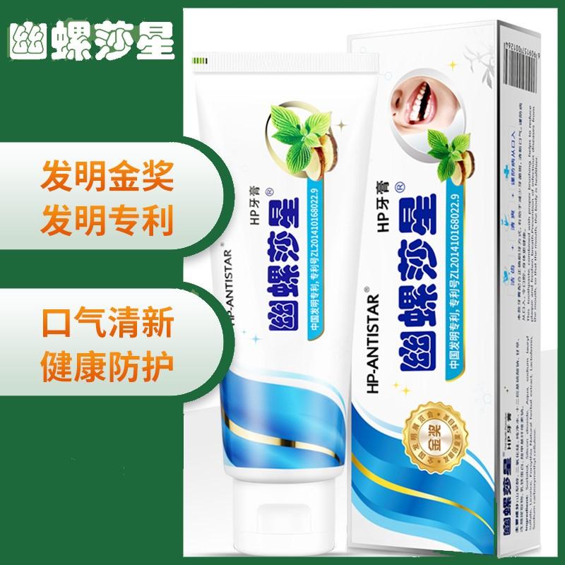 幽螺莎星幽门螺旋杆菌HP牙膏120g国家专利 发明金奖 幽门螺杆菌