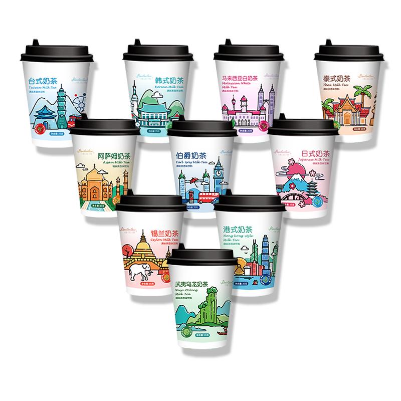 [包邮10杯装】清茶湾网红球球奶茶速溶港式阿萨姆环球奶茶畅享礼盒装