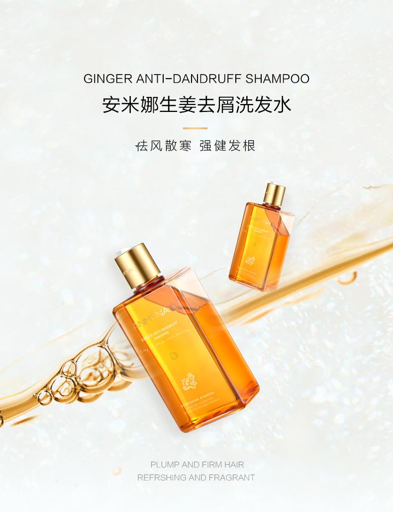 安米娜生姜去屑洗发水香味持久控油强韧发根再生轻盈蓬松