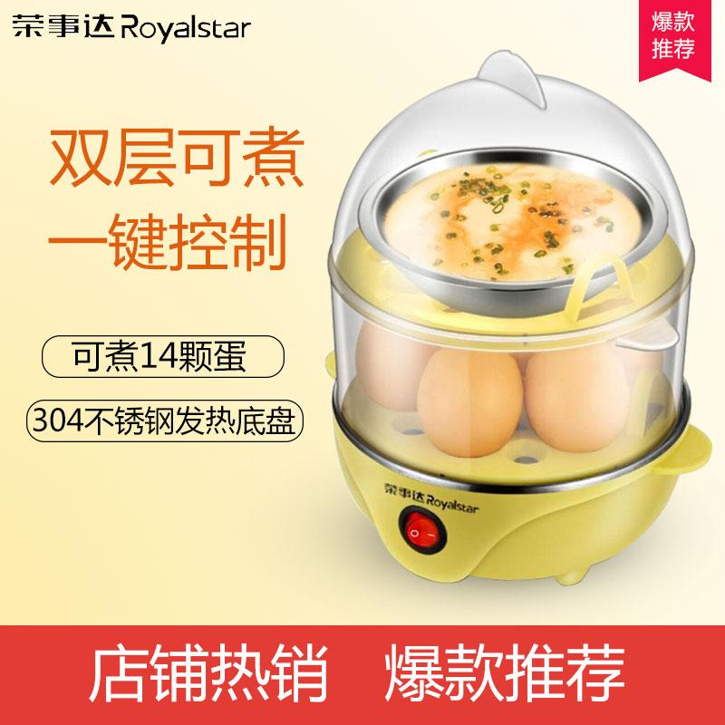 荣事达双层煮蛋器RD-Q356