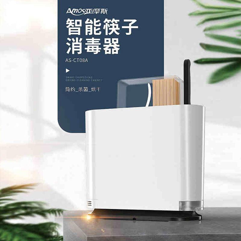 荣电集团亚摩斯刀具筷子消毒器AS-CT08A