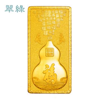 翠绿 Au999葫芦薄片足金金条 福禄昌隆金块 30克