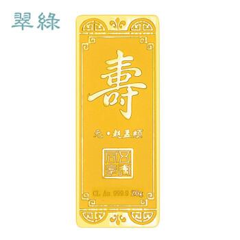 翠绿 支持回购 Au9999寿如松柏投资黄金金条 20克