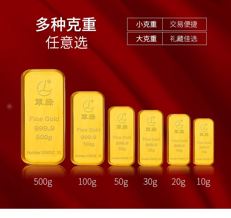 此产品为限时折扣:翠绿 支持回购 Au9999厂50克